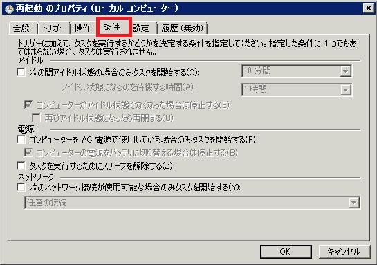 vps_restart
