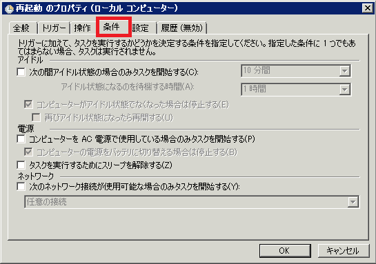 VPSを自動で再起動