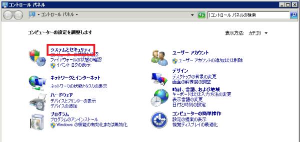 windows update自動更新無効