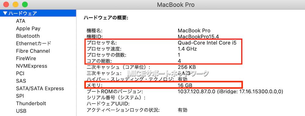 3 CPUの性能とメモリ容量を確認
