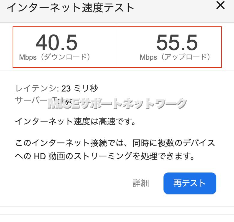 02 speedtest2_Google