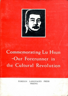 Commemorating Lu Hsun - Our Forerunner in the Cultural Revolution