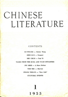 Chinese Literature - 1955 - No 1