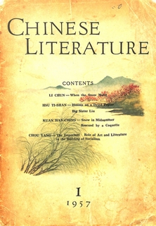 Chinese Literature - 1957 - No 1