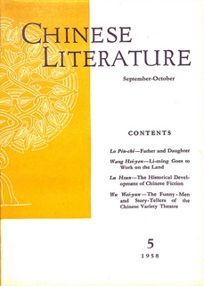Chinese Literature - 1958 - No 5