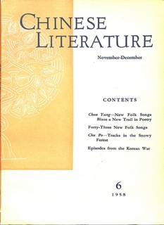 Chinese Literature - 1958 - No 6