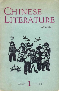 Chinese Literature - 1961 - No 1