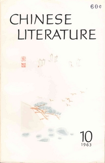 Chinese Literature - 1963 - No 10
