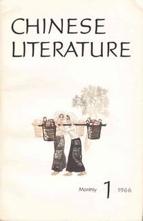 Chinese Literature - 1966 - No 1