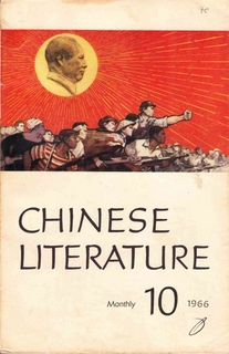Chinese Literature - 1966 - No 10