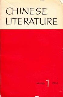 Chinese Literature - 1967 - No 1