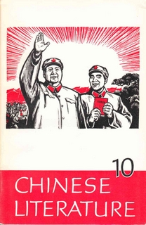 Chinese Literature - 1967 - No 10