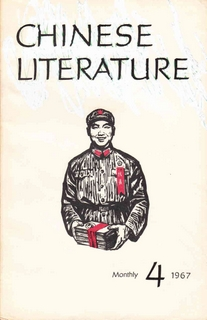 Chinese Literature - 1967 - No 4