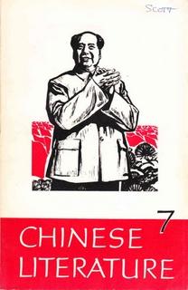 Chinese Literature - 1967 - No 7