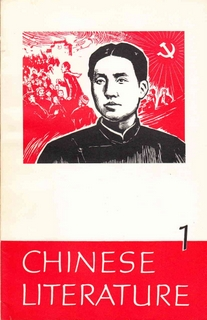 Chinese Literature - 1968 - No 1
