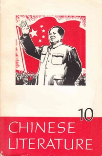 Chinese Literature - 1968 - No 10