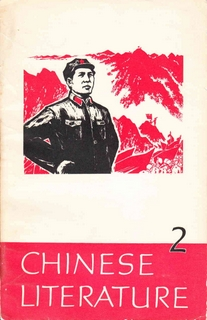 Chinese Literature - 1968 - No 2