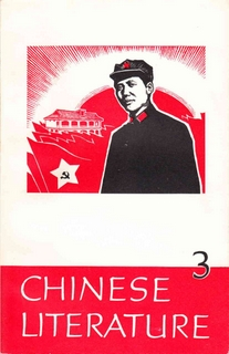 Chinese Literature - 1968 - No 3