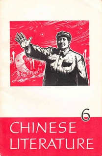 Chinese Literature - 1968 - No 6