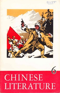 Chinese Literature - 1969 - No 6