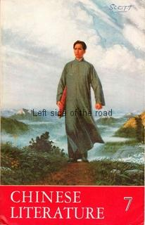 Chinese Literature - 1969 - No 7