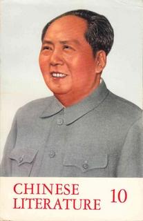 Chinese Literature - 1970 - No 10