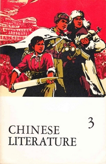 Chinese Literature - 1970 - No 3