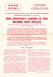Chinese Literature - 1970 - No 5 - Supplement
