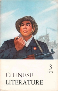 Chinese Literature - 1971 - No 3