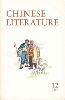 Chinese Literature - 1972 - No 12