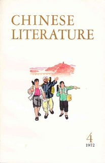 Chinese Literature - 1972 - No 4