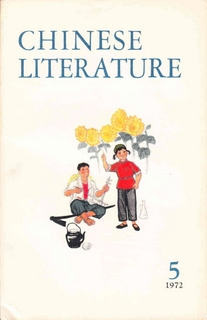 Chinese Literature - 1972 - No 5