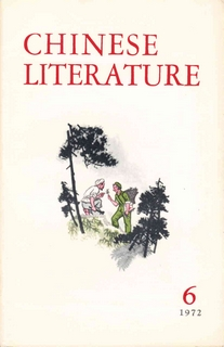 Chinese Literature - 1972 - No 6