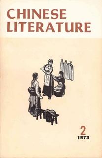 Chinese Literature - 1973 - No 2