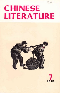 Chinese Literature - 1973 - No 7