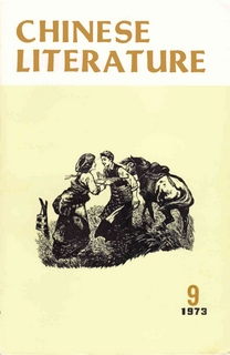 Chinese Literature - 1973 - No 9