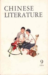 Chinese Literature - 1974 - No 9