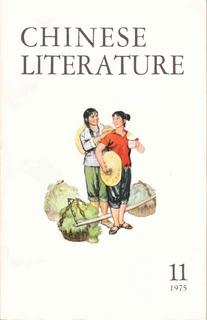 Chinese Literature - 1975 - No 11