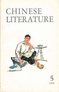 Chinese Literature - 1975 - No 5