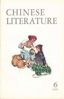 Chinese Literature - 1975 - No 6
