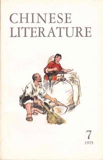 Chinese Literature - 1975 - No 7