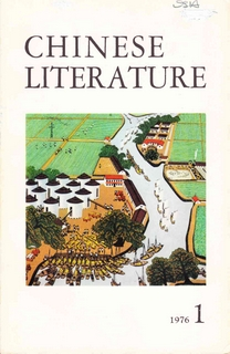 Chinese Literature - 1976 - No 1