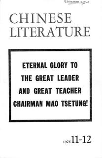 Chinese Literature - 1976 - No 11-12