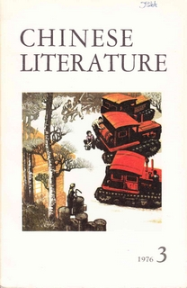 Chinese Literature - 1976 - No 3