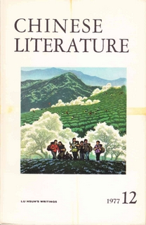 Chinese Literature - 1977 - No 12