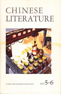 Chinese Literature - 1977 - No 5-6