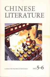 Chinese Literature - 1977 - No 5-6
