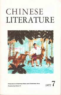 Chinese Literature - 1977 - No 7
