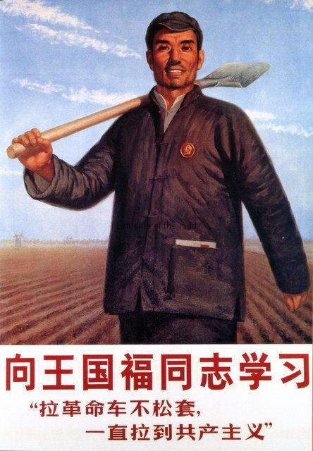 Learn from Comrade Wang Guofu