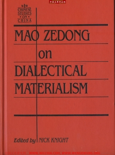 Mao Zedong on Dialectical Materialism